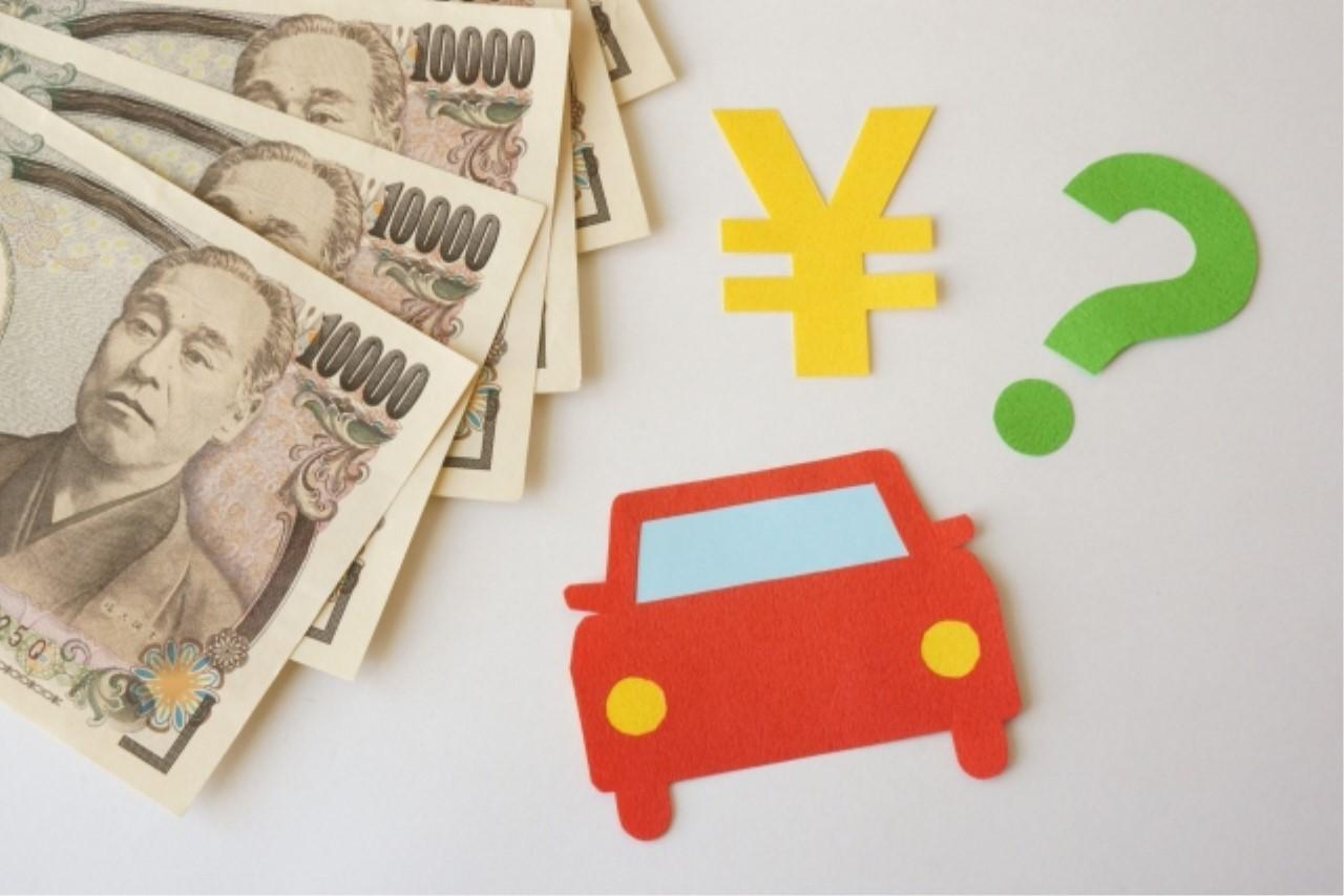 クルマとお金の疑問