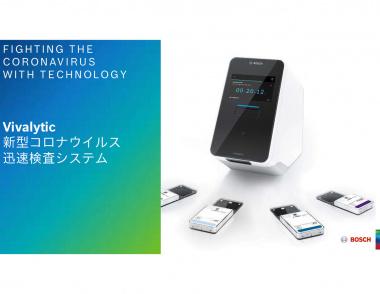 新型コロナウィルス診断機