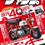 青春の光ふたたび! 復活の名車 【ランブレッタV125 Special・概要編】 - cover