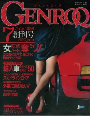 GENROQ誌