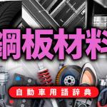 「自動車用鋼板とは?ボディやシャシーなどに使用される車体構造の中心材料【自動車用語辞典:クルマの材料編】」の2枚目の画像ギャラリーへのリンク