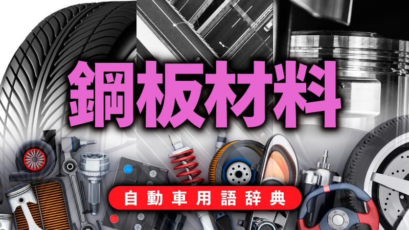 「自動車用鋼板とは?ボディやシャシーなどに使用される車体構造の中心材料【自動車用語辞典:クルマの材料編】」の2枚目の画像
