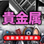 「自動車用貴金属とは?排ガス低減に不可欠な触媒用素材【自動車用語辞典:クルマの材料編】」の3枚目の画像ギャラリーへのリンク