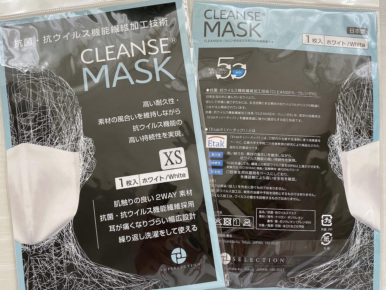 CABANAさんのマスク