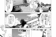 Naname! vol003_007