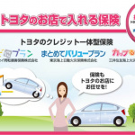 トヨタ/ダイハツディーラーで入れる、クレジット一体型保険って何?【クルマとお金:金融知識編】 - toyotahoken