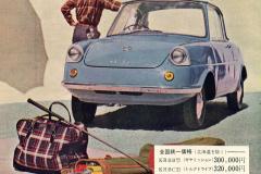 当時のR360クーペ広告。