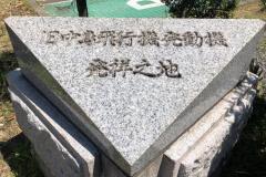 中島飛行機跡地