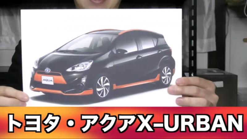 トヨタ・アクアX-URBAN