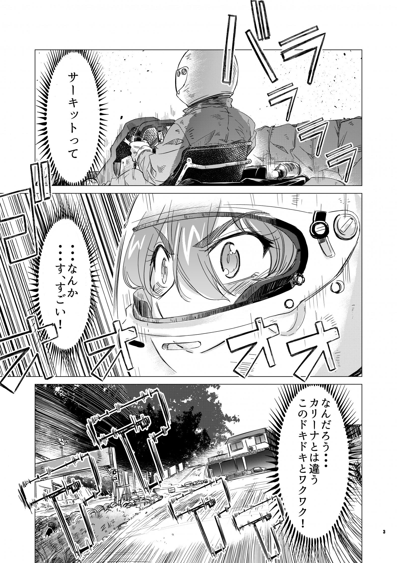 Naname! vol004_003