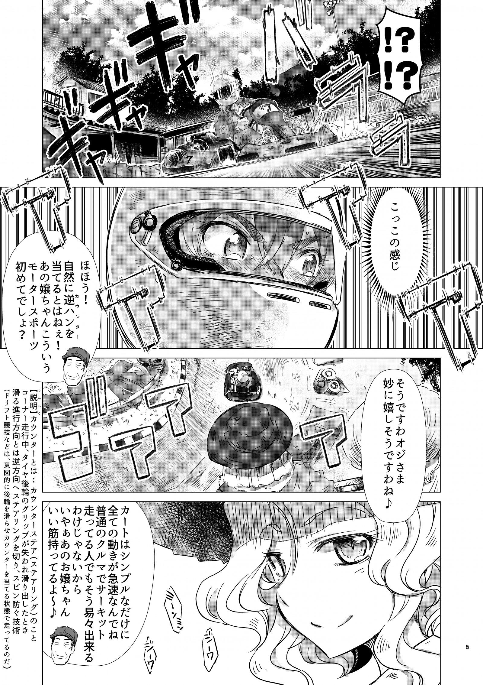Naname! vol004_005