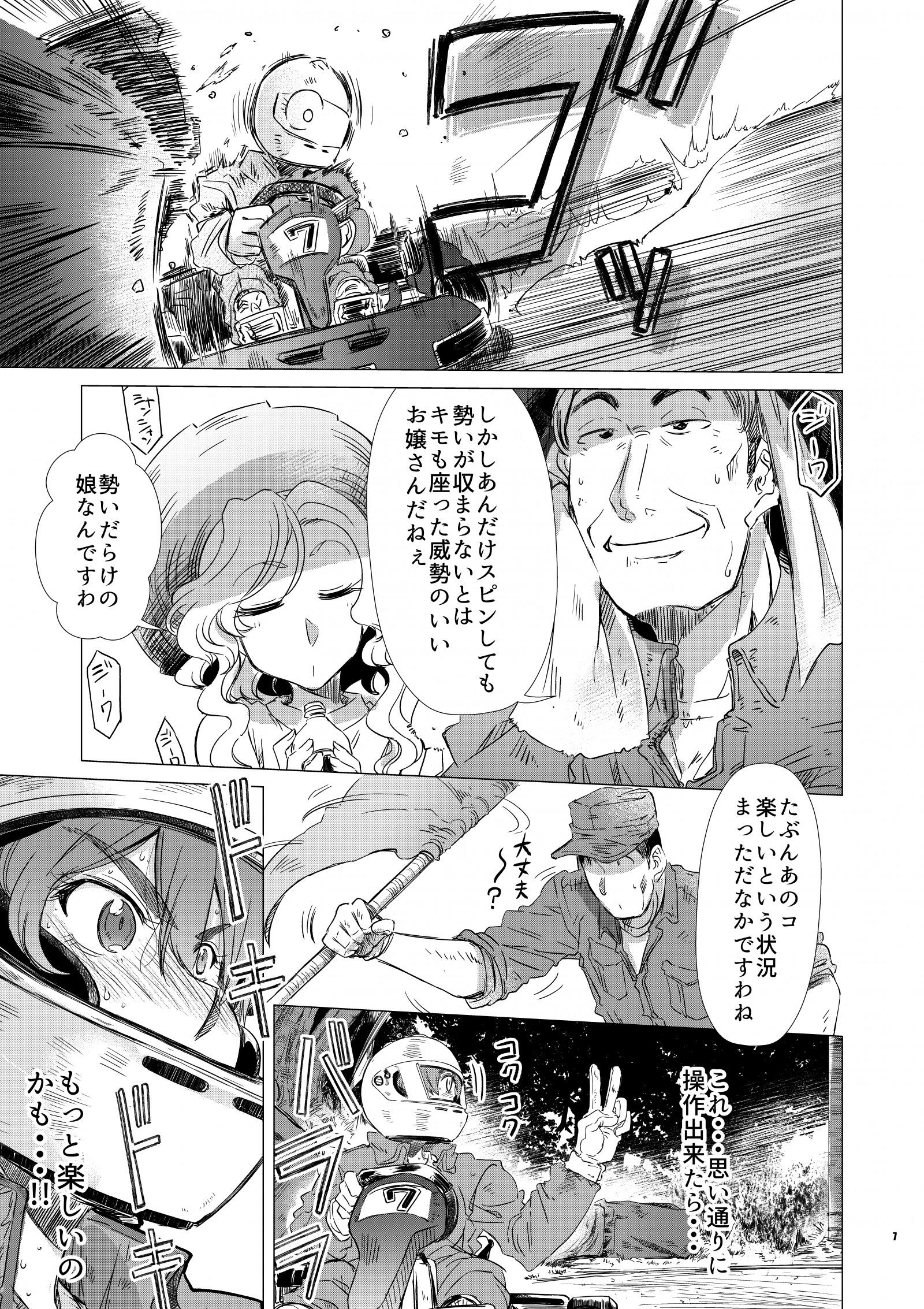 Naname! vol004_007
