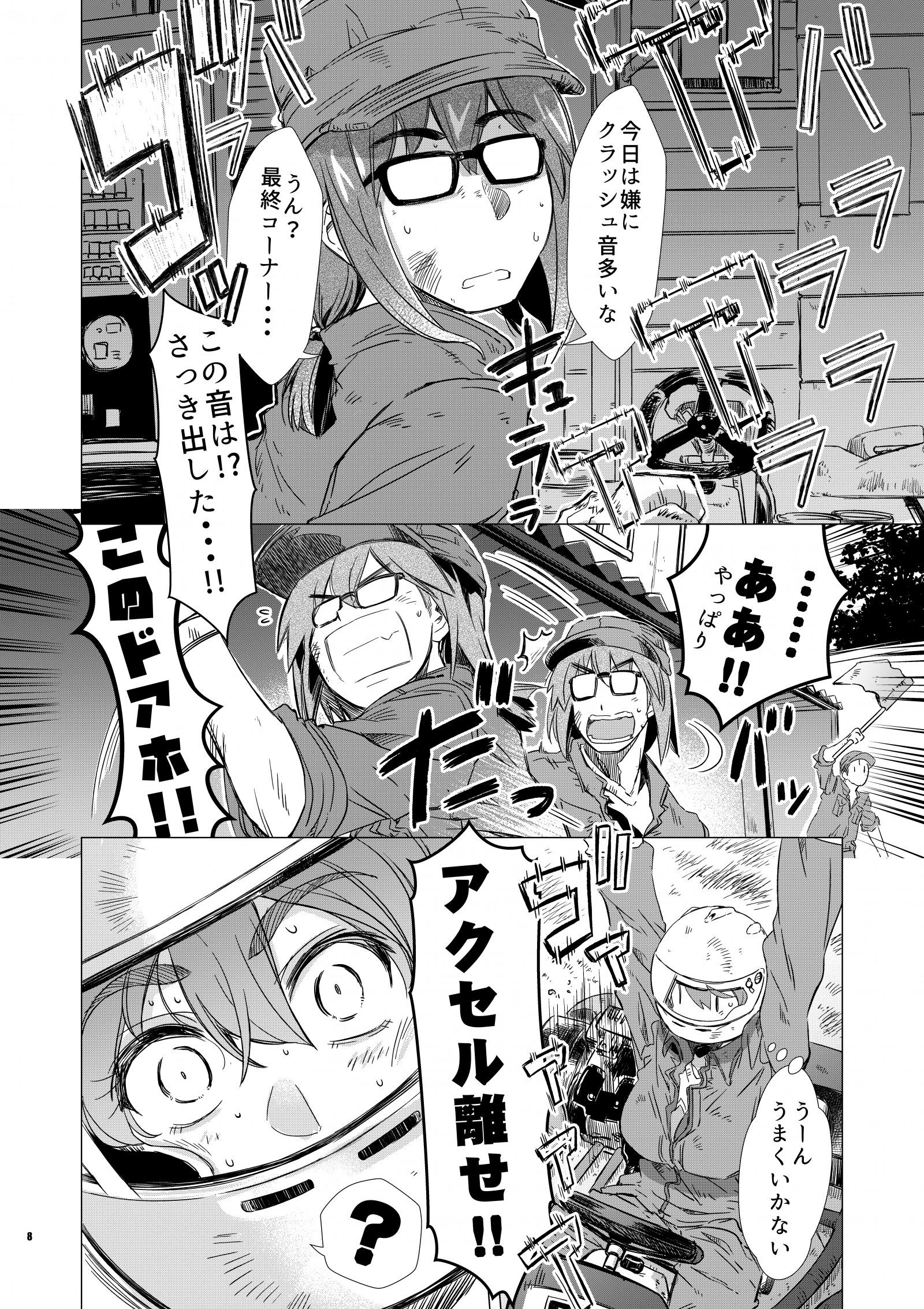 Naname! vol004_008