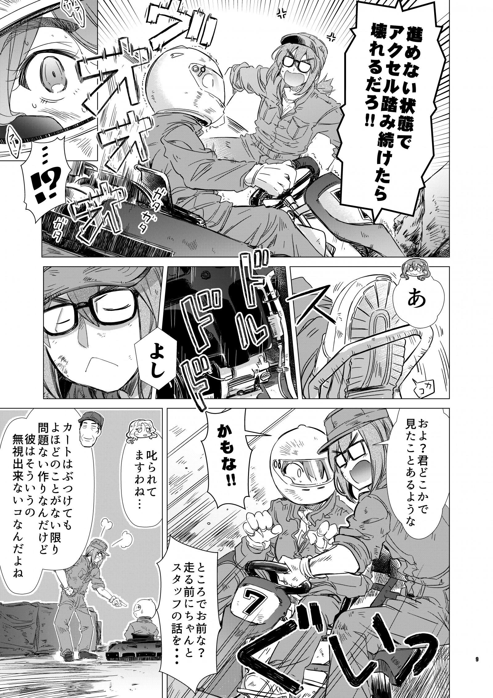 Naname! vol004_009