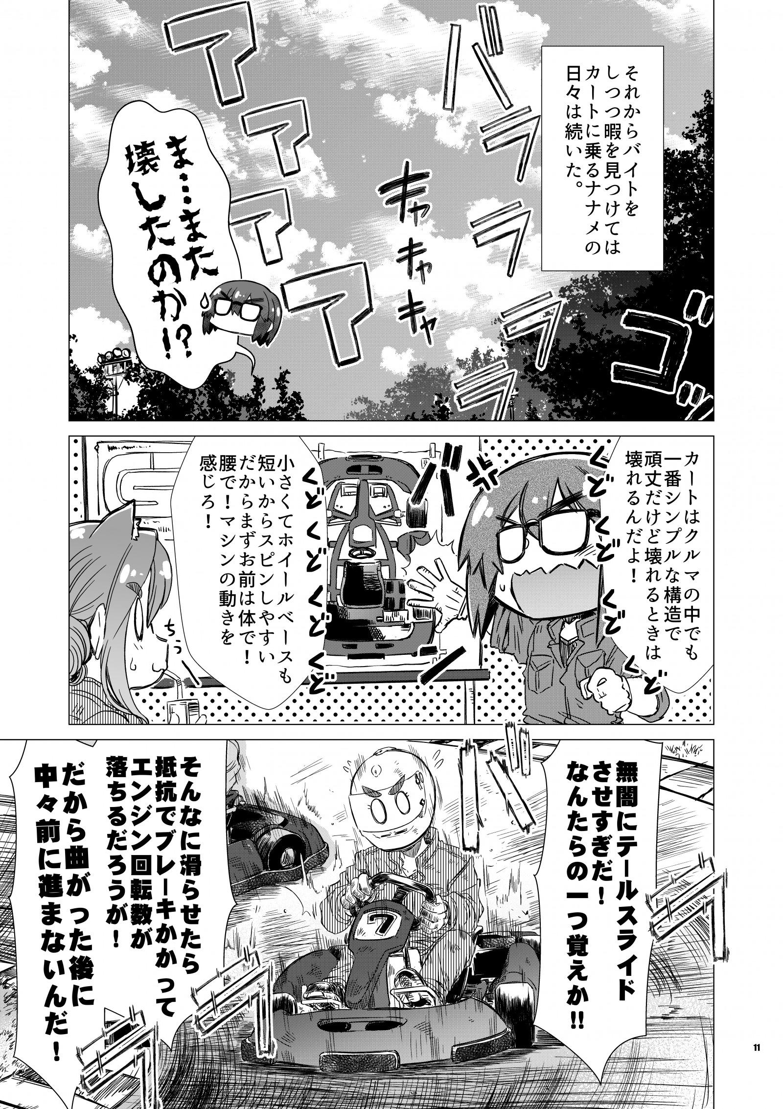 Naname! vol004_011