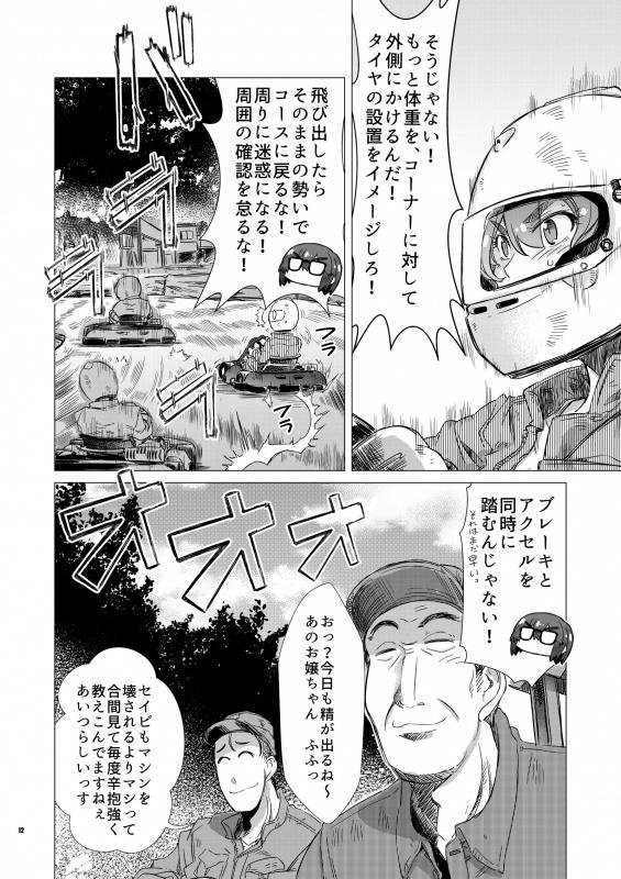 Naname! vol004_012