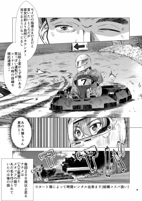 Naname! vol004_013