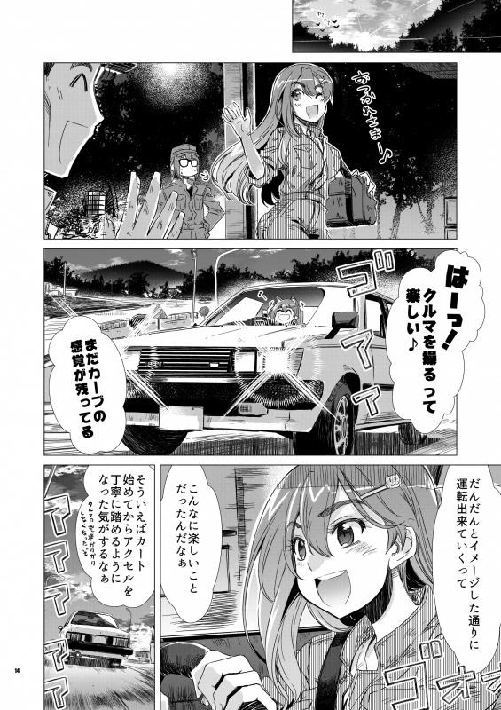 Naname! vol004_014