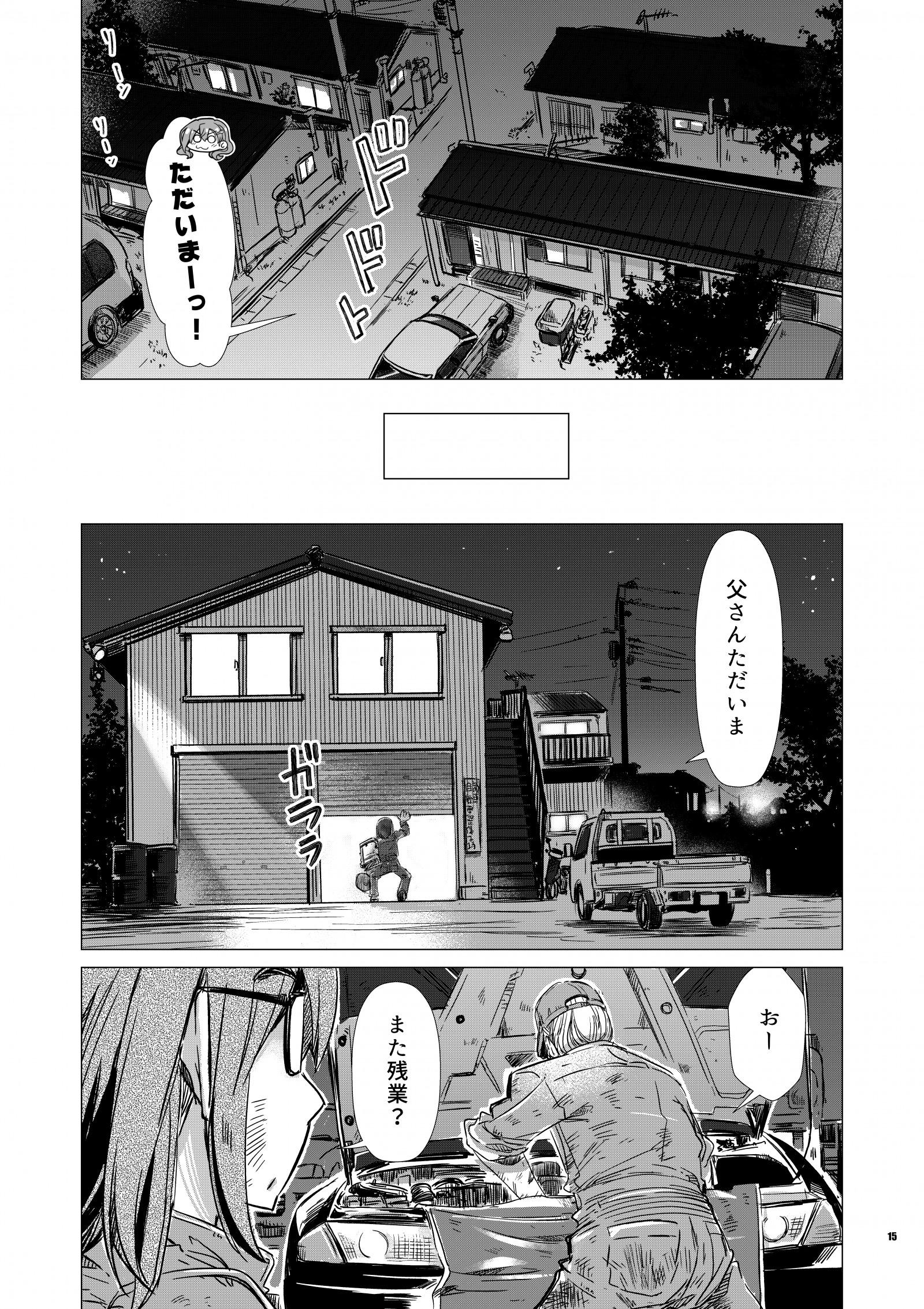 Naname! vol004_015