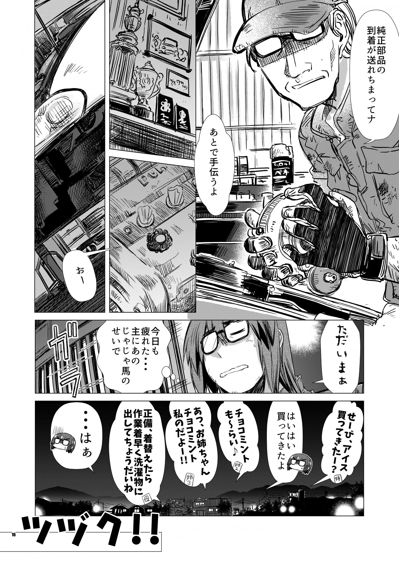 Naname! vol004_016