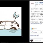 「「洪水などで水没したハイブリッド車、電気自動車は感電する」という注意喚起は間違い。人が居たら助けてほしい!」の5枚目の画像ギャラリーへのリンク