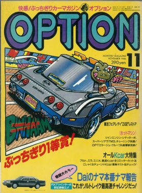 1986年11月号OPTION表紙