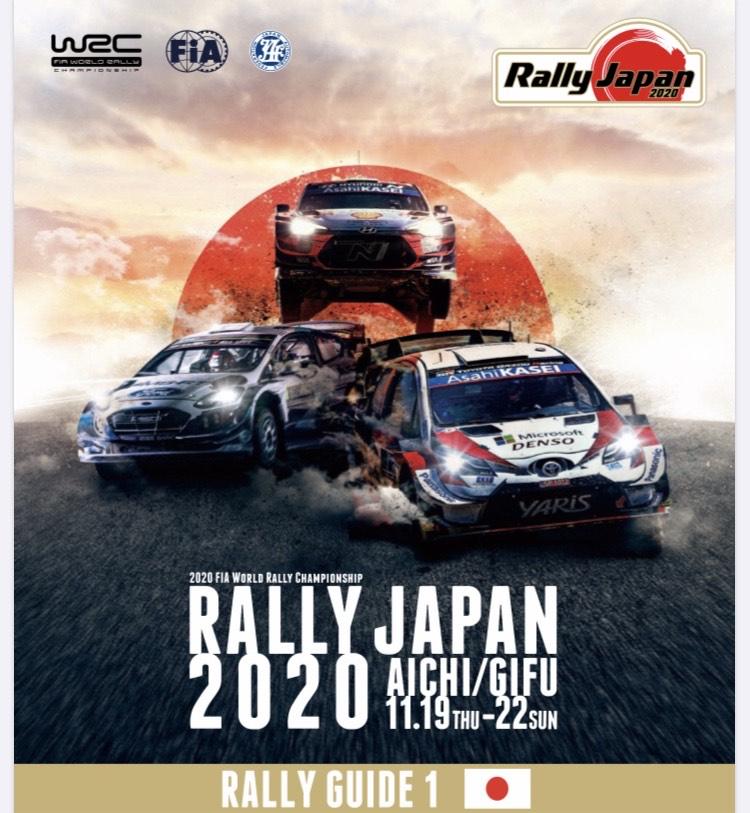 「3日間の走行距離は約1000km! Rally Japan 2020の「ラリーガイド1」がついに発表」の2枚目の画像