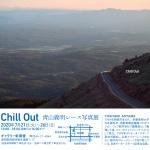 クリッカーで活躍中のライター青山義明が愛知県岡崎市でレース写真展を開催! - chillout_postcard_kai