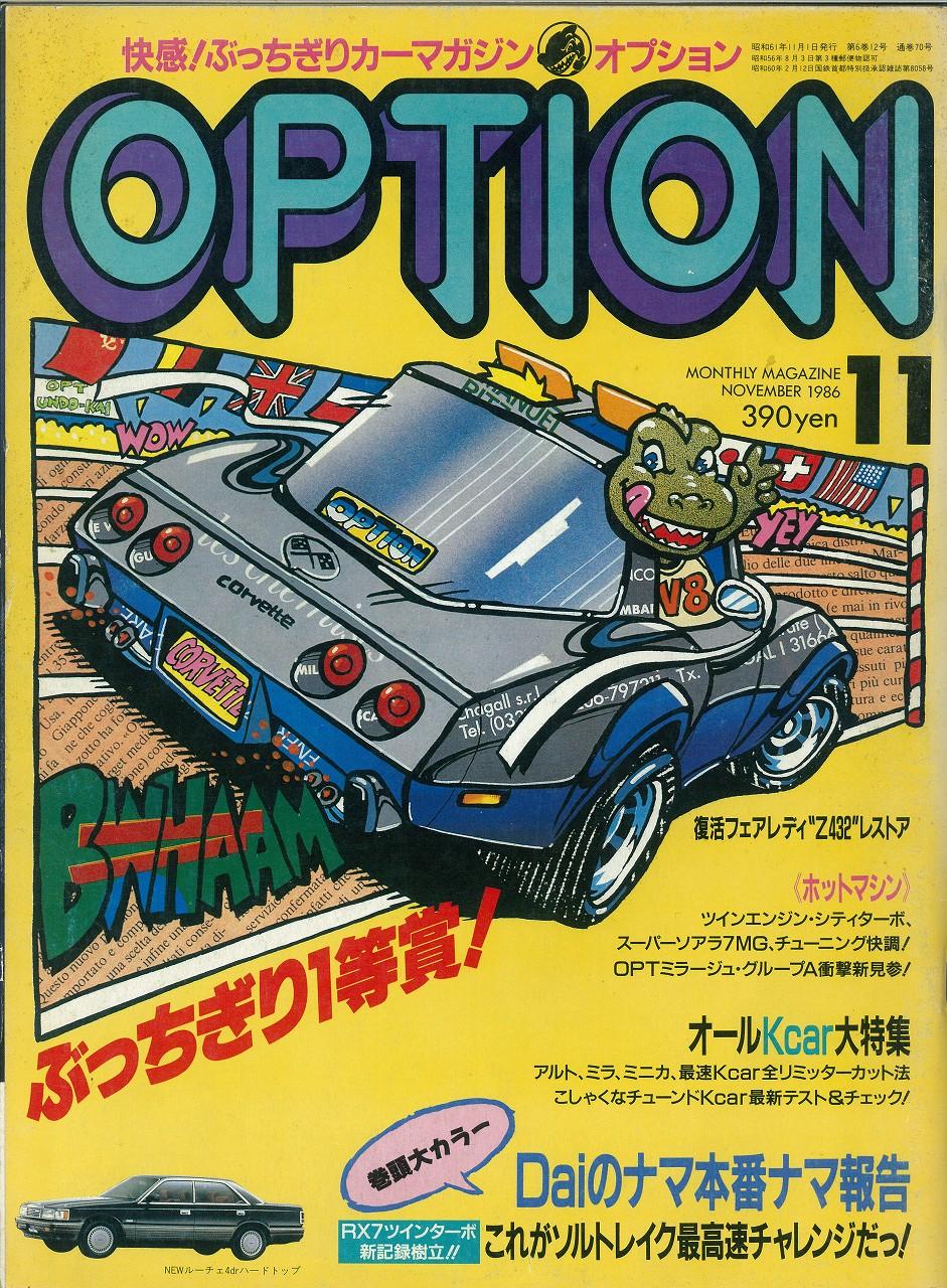 「RE雨さん&Dai稲田も宣言。絶対ヤルぜ、ボンネビル世界最高速大会挑戦!【OPTION 1986年11月号より】」の7枚目の画像