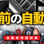 戦前の自動車とは?ガソリン自動車の誕生から大量生産へ【自動車用語辞典:歴史編】 - glossary_history_02