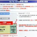 GoToトラベル キャンセル料の補償は今回限りの「特例的」措置 - DSC_0054_01