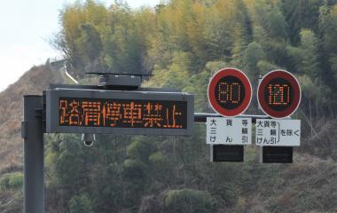 高速道路120km/h 本格運用へ