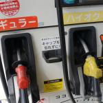 「ハイオクガソリン不正その後。何と!100オクタンのハイオクは今や流通してない?」の2枚目の画像ギャラリーへのリンク