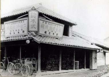 創業当時の鈴木式織機製作所店舗