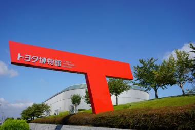 トヨタ自動車博物館