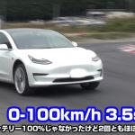 加速もコクピットも普通じゃない!テスラ・モデル3の異次元さに大井貴之が●●った!? - takashioi_tesla3_01_06
