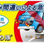 ペダル踏み間違い事故を抑制する後付装置の費用を9割補助。東京都の制度は2020年8月31日まで - DataSystem_0801