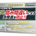 ペダル踏み間違い事故を抑制する後付装置の費用を9割補助。東京都の制度は2020年8月31日まで - DataSystem_20200801