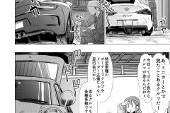 Naname! vol005_004