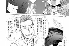 Naname! vol005_008