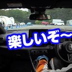 「GRヤリスのGRは名ばかりではない!WRカー競技ベースとして、大井貴之「やっぱり凄かった」【TOYOTA GR YARIS RZ/RZ High performance試乗】」の10枚目の画像ギャラリーへのリンク