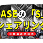 CASEの「S」とは?クルマをみんなで共有するシェアリングサービス【自動車用語辞典:次世代モビリティ編】 - 4)モビリティアイキャッチ