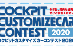 コックピット・カスタマイズカー・コンテスト2020