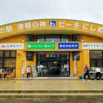 道の駅選びで着目してほしい5つのポイント・車中泊がもっと快適に - 道の駅 津軽白神