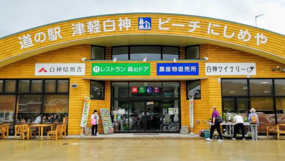 道の駅 津軽白神