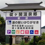 道の駅選びで着目してほしい5つのポイント・車中泊がもっと快適に - 温泉付き道の駅