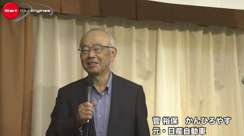 菅裕保さん