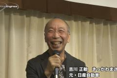 吉川正敏さん