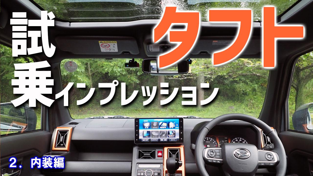 「タフトのインテリアコーディネートは雰囲気作りが完璧!ただしシート性能には課題あり!?【新型車インプレッション・内装編】」の1枚目の画像