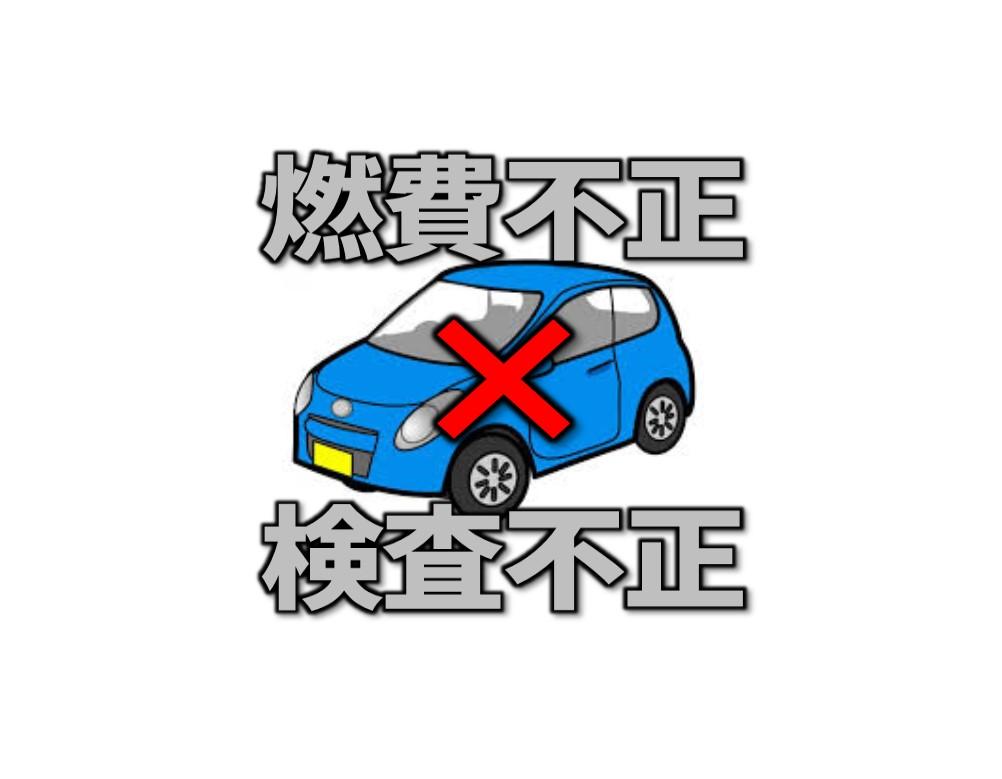 「軽自動車の燃費競争も一因!日本のクルマづくりの信頼を揺るがした燃費不正や検査不正【スズキ100年史・第26回・第6章 その3】」の2枚目の画像
